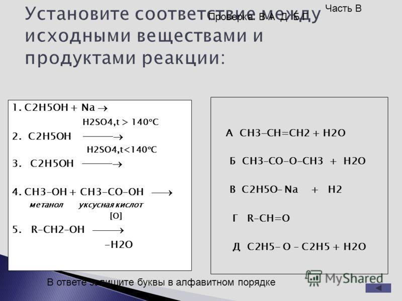 1. C2H5OH + Na H2SO4,t > 140 C 2. C2H5OH H2SO4,t