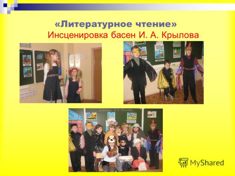 «Литературное чтение» Инсценировка басен И. А. Крылова