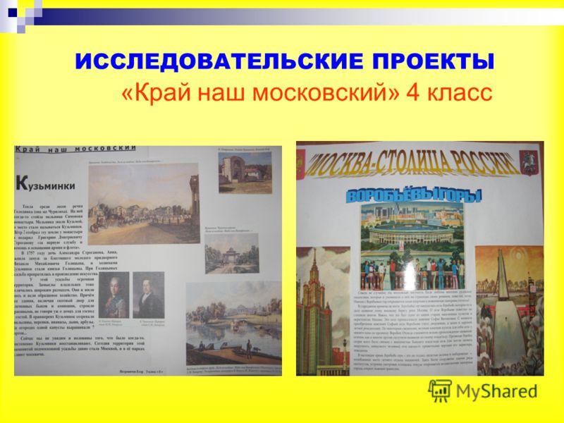 ИССЛЕДОВАТЕЛЬСКИЕ ПРОЕКТЫ «Край наш московский» 4 класс