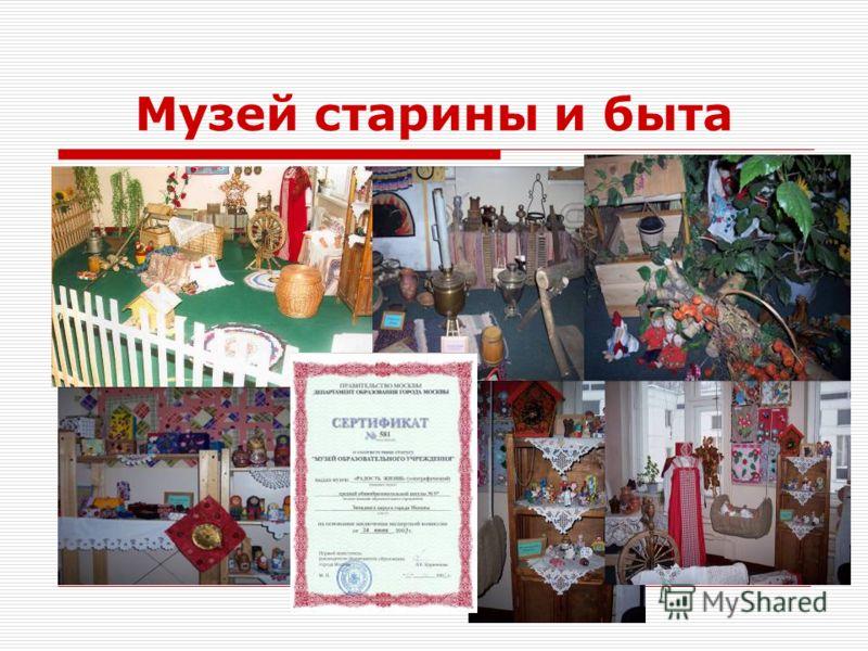 Музей старины и быта
