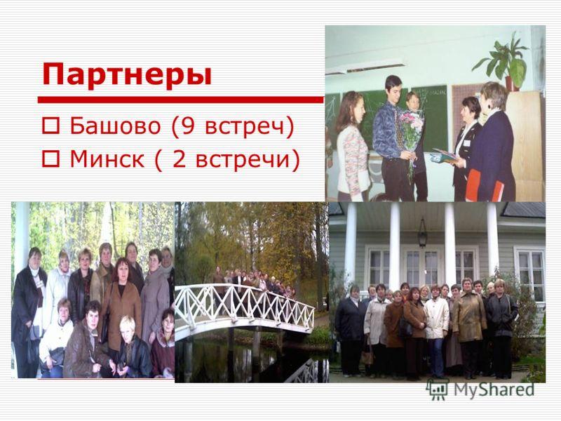 Партнеры Башово (9 встреч) Минск ( 2 встречи)