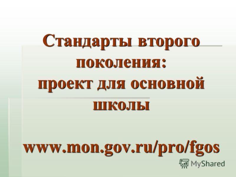 Стандарты второго поколения: проект для основной школы www.mon.gov.ru/pro/fgos