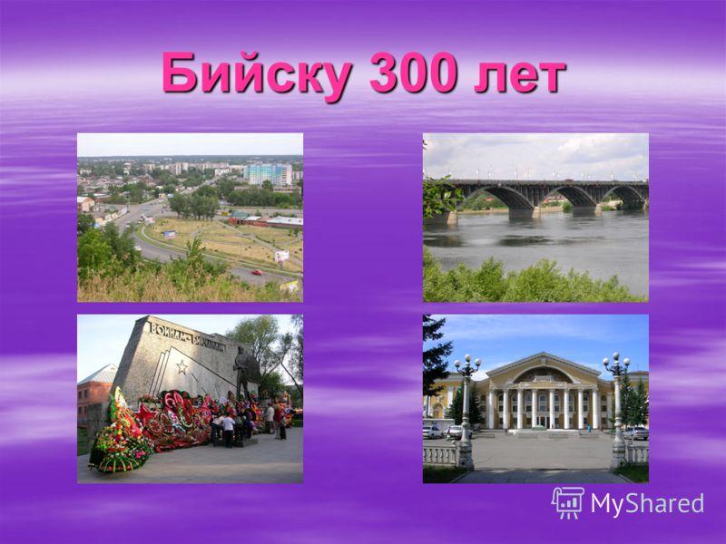 Бийску 300 лет