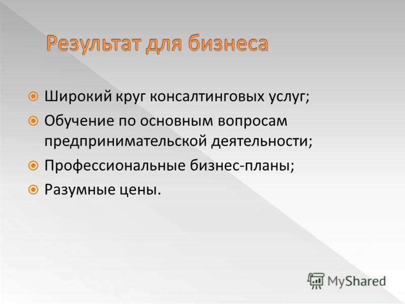 Широкий круг консалтинговых услуг; Обучение по основным вопросам предпринимательской деятельности; Профессиональные бизнес-планы; Разумные цены.