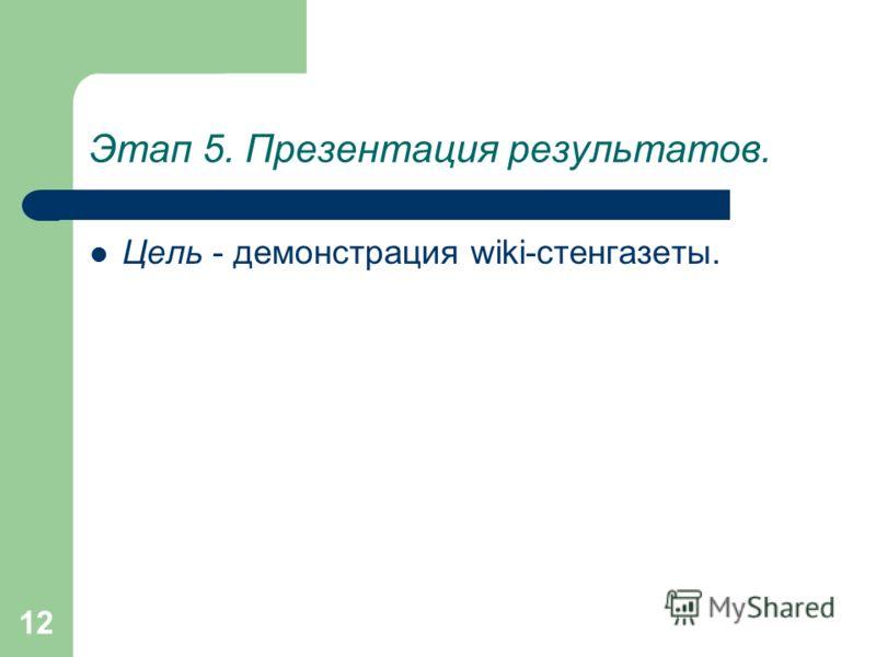 Этап 5. Презентация результатов. Цель - демонстрация wiki-стенгазеты. 12