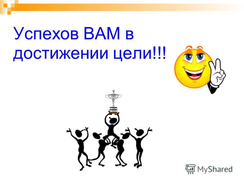 Успехов ВАМ в достижении цели!!!