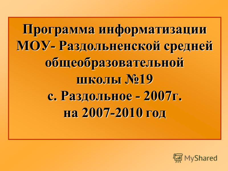 Программа информатизации МОУ- Раздольненской средней общеобразовательной школы 19 с. Раздольное - 2007г. на 2007-2010 год