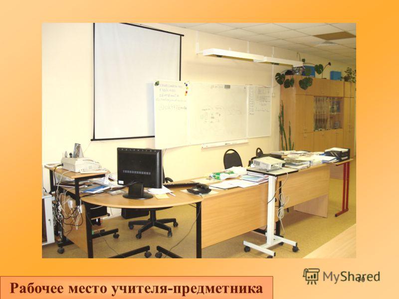 10 Рабочее место учителя-предметника