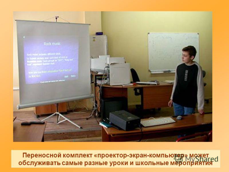 12 Переносной комплект «проектор-экран-компьютер» может обслуживать самые разные уроки и школьные мероприятия