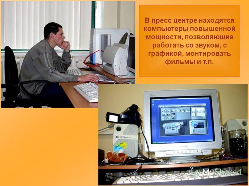 21 В пресс центре находятся компьютеры повышенной мощности, позволяющие работать со звуком, с графикой, монтировать фильмы и т.п.