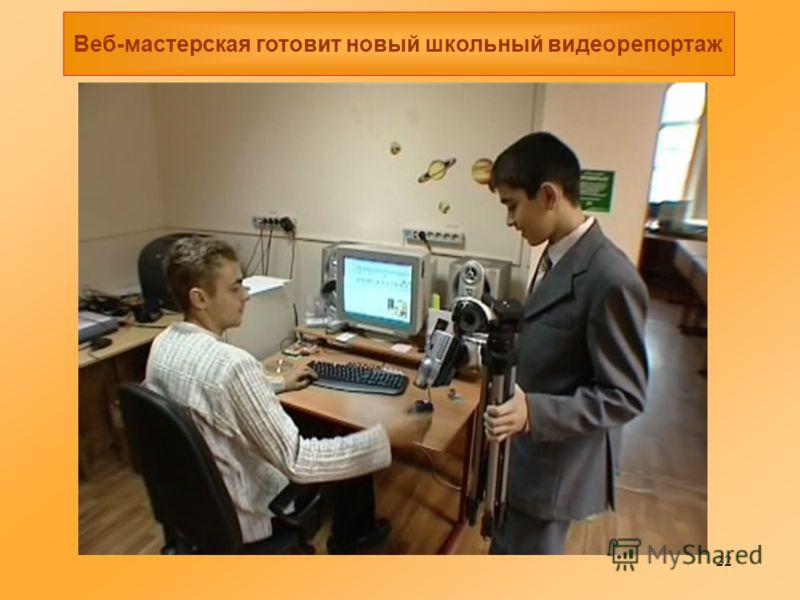 22 Веб-мастерская готовит новый школьный видеорепортаж
