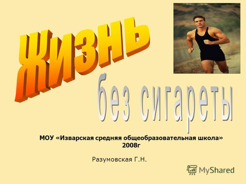 МОУ «Изварская средняя общеобразовательная школа» 2008г Разумовская Г.Н.
