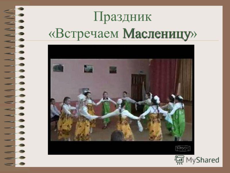 Масленицу Праздник «Встречаем Масленицу»