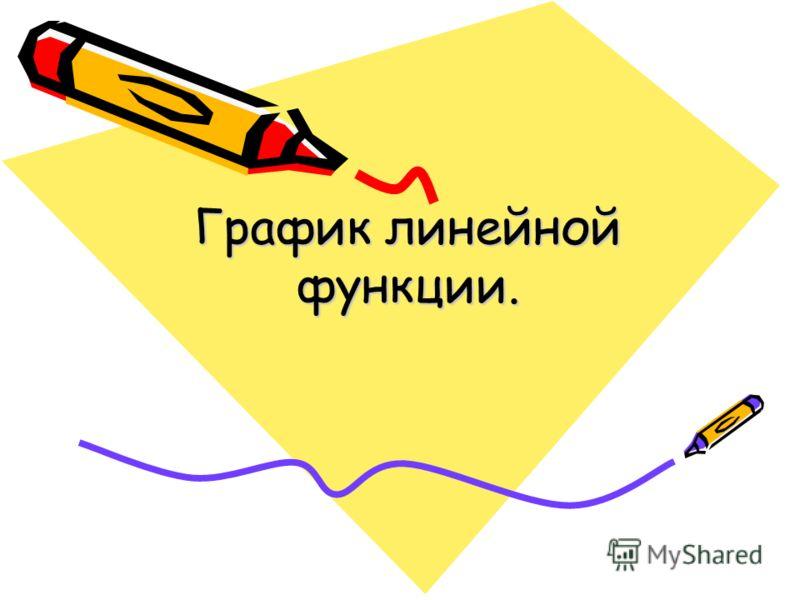 График линейной функции.