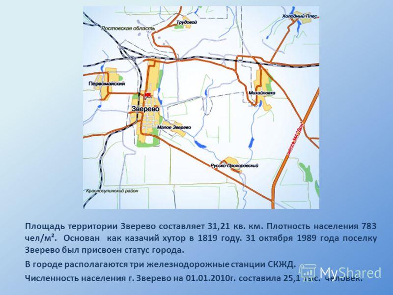Площадь территории Зверево составляет 31,21 кв. км. Плотность населения 783 чел/м². Основан как казачий хутор в 1819 году. 31 октября 1989 года поселку Зверево был присвоен статус города. В городе располагаются три железнодорожные станции СКЖД. Числе