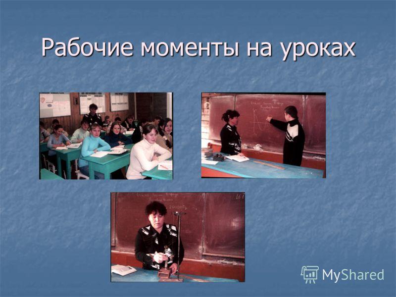 Рабочие моменты на уроках