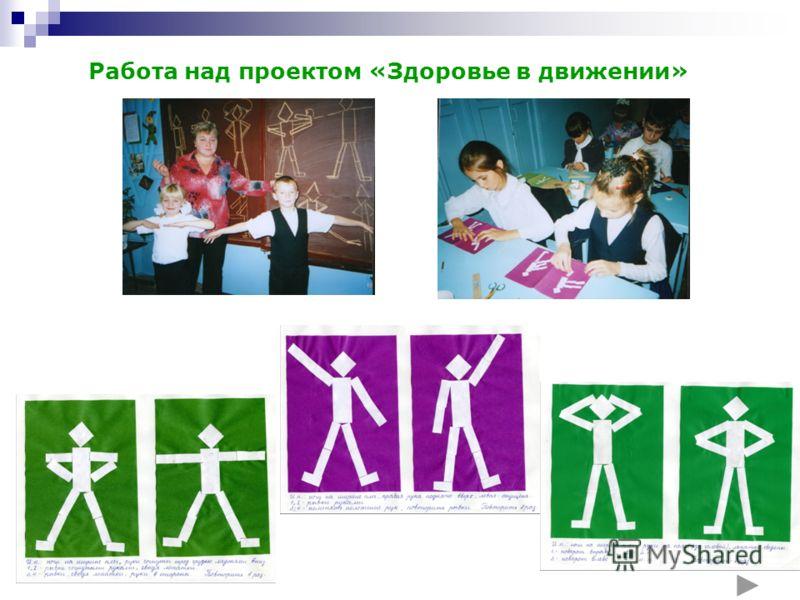 Работа над проектом «Здоровье в движении»
