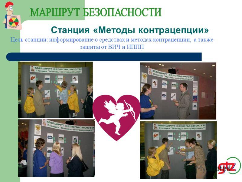 Станция «Рядом с тобой» Информационный комплект для станции
