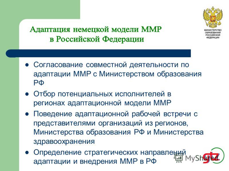 Национальная кампания в Германии С 1994 г. Федеральное ведомство медицинского просвещения Германии проводит Mitmach-Parcours (MMP) в качестве национальной кампании исполнитель ММР негосударственная организация KomPass ММP является современным и эффек