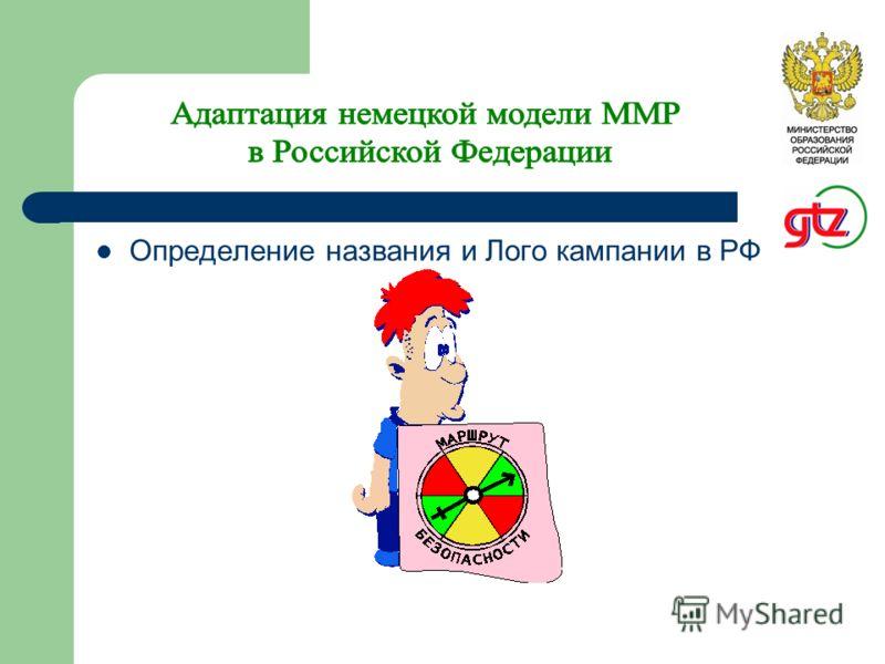 Определение организации для методического сопровождения и мониторинга пилотного проекта ( Научно методический центр Министерства образования РФ имени Л.С.Выгодского «Диагностика. Адаптация. Развитие») Стратегическое планирование реализации пилотного