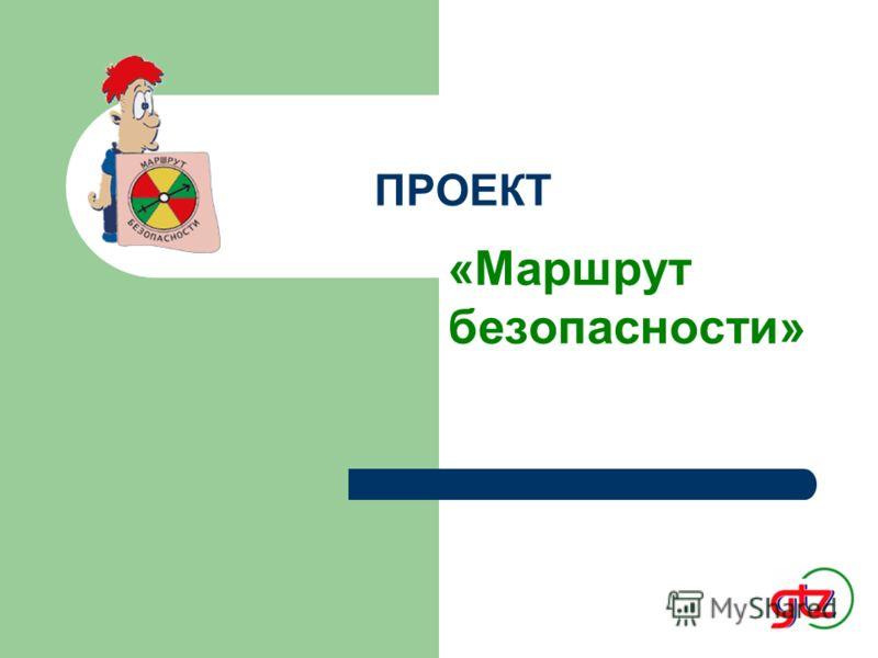 Определение названия и Лого кампании в РФ