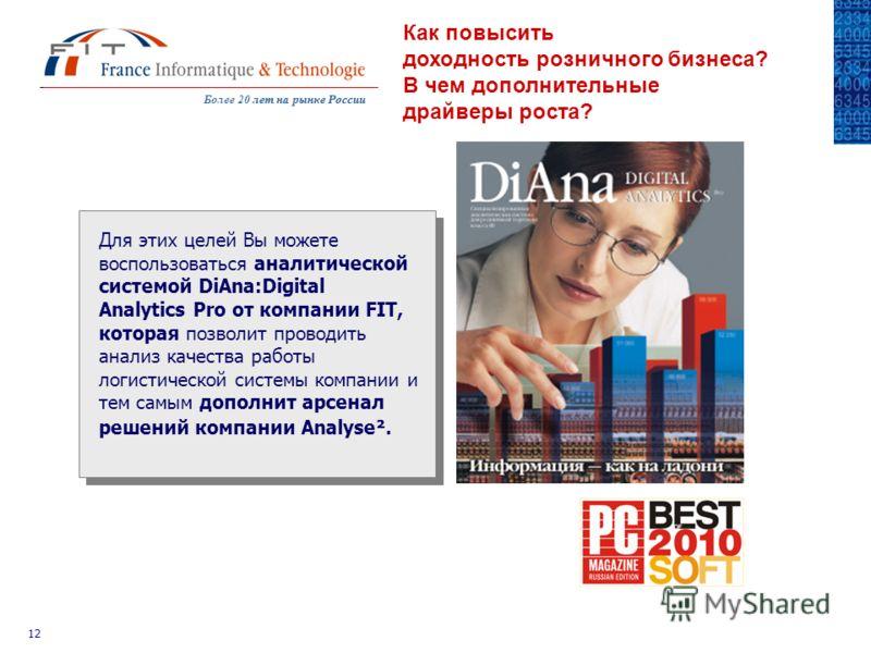 Более 20 лет на рынке Россиилет на рынке России 12 Как повысить доходность розничного бизнеса? В чем дополнительные драйверы роста? Для этих целей Вы можете воспользоваться аналитической системой DiAna:Digital Analytics Pro от компании FIT, которая п