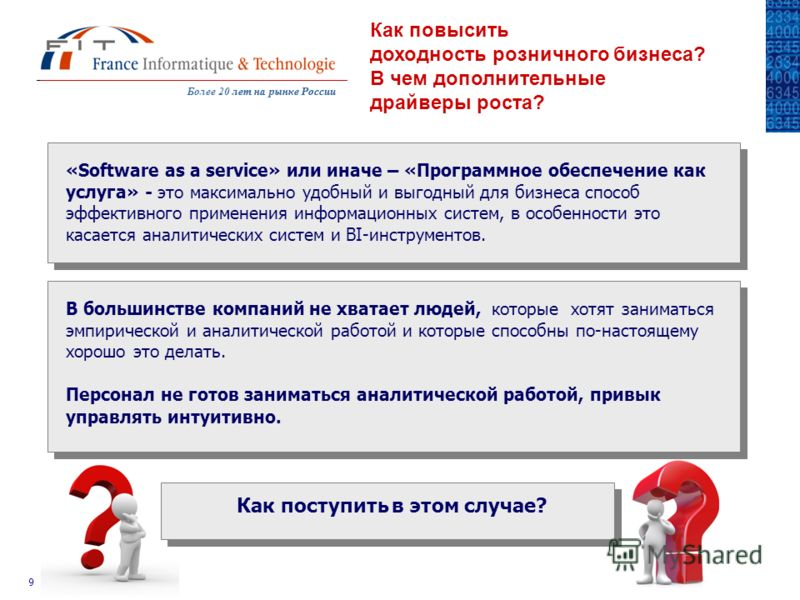 Более 20 лет на рынке Россиилет на рынке России 9 Как повысить доходность розничного бизнеса? В чем дополнительные драйверы роста? «Software as a service» или иначе – «Программное обеспечение как услуга» - это максимально удобный и выгодный для бизне