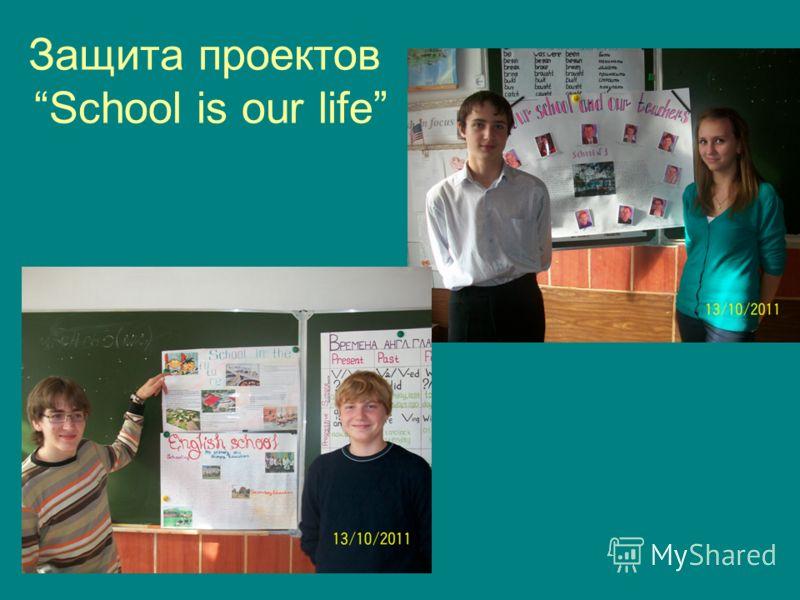 Защита проектов School is our life