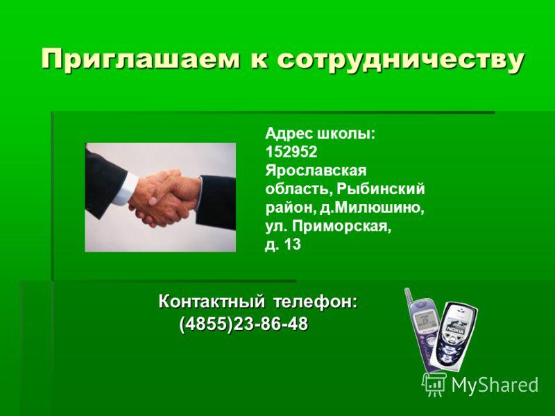 Контактный телефон: (4855)23-86-48 Адрес школы: 152952 Ярославская область, Рыбинский район, д.Милюшино, ул. Приморская, д. 13 Приглашаем к сотрудничеству