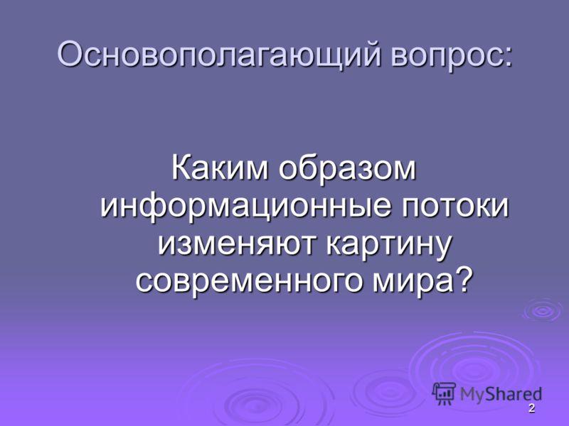 Компьютерные сети вчера, сегодня, завтра 20.04.2013 Авторы: Васильев Е.Ю. Капранов А.М.