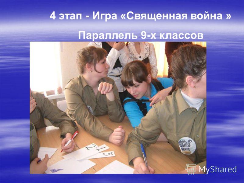 4 этап - Игра «Священная война » Параллель 9-х классов