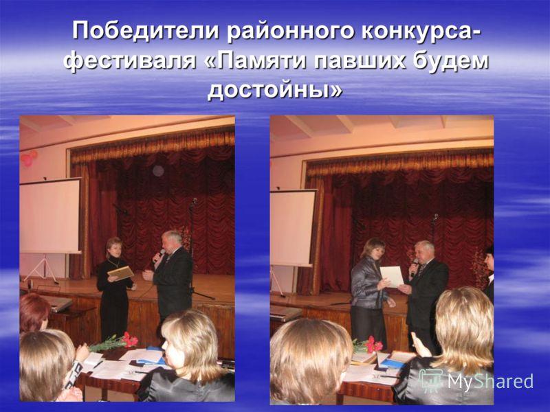 Победители районного конкурса- фестиваля «Памяти павших будем достойны»