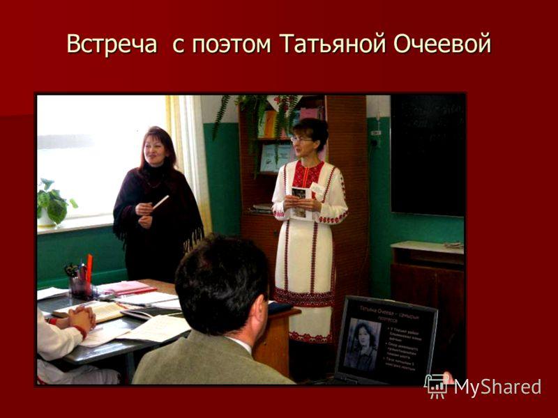 Встреча с поэтом Татьяной Очеевой