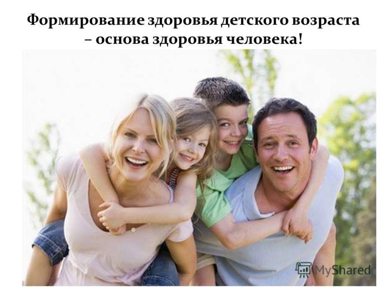 Формирование здоровья детского возраста – основа здоровья человека!