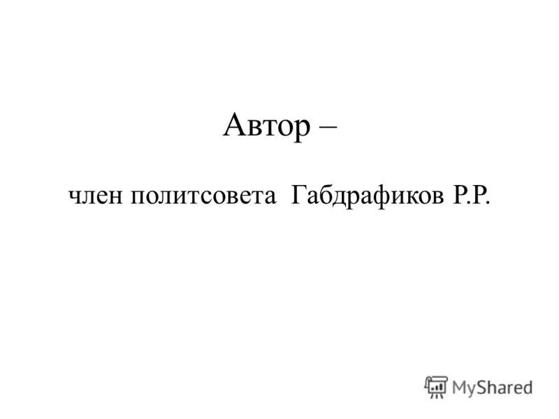 Автор – член политсовета Габдрафиков Р.Р.