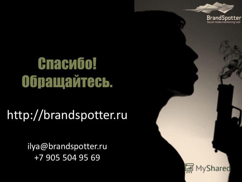 Спасибо! Обращайтесь. http://brandspotter.ru ilya@brandspotter.ru +7 905 504 95 69