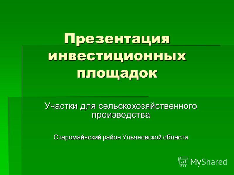 Презентация инвестиционных площадок Участки для сельскохозяйственного производства Старомайнский район Ульяновской области
