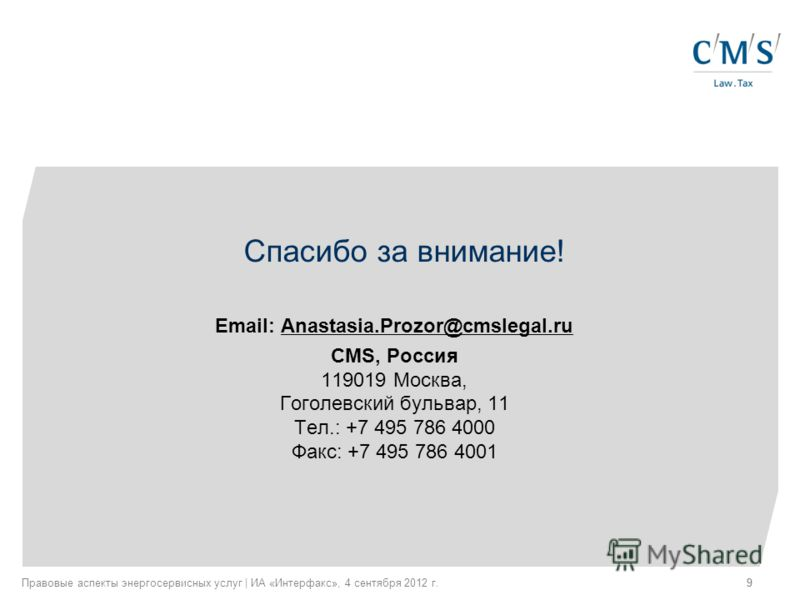 99 Спасибо за внимание! Email: Anastasia.Prozor@cmslegal.ru CMS, Россия 119019 Москва, Гоголевский бульвар, 11 Тел.: +7 495 786 4000 Факс: +7 495 786 4001 Правовые аспекты энергосервисных услуг | ИА «Интерфакс», 4 сентября 2012 г.