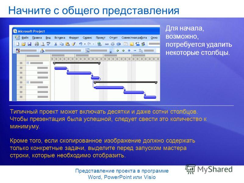 Представление проекта в программе Word, PowerPoint или Visio Начните с общего представления Для начала, возможно, потребуется удалить некоторые столбцы. Типичный проект может включать десятки и даже сотни столбцов. Чтобы презентация была успешной, сл