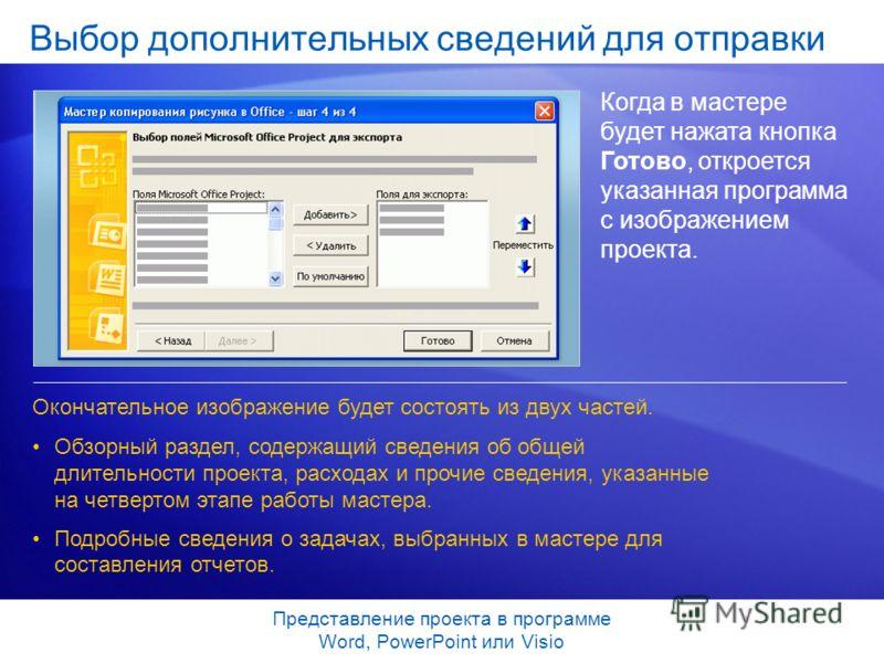 Представление проекта в программе Word, PowerPoint или Visio Выбор дополнительных сведений для отправки Когда в мастере будет нажата кнопка Готово, откроется указанная программа с изображением проекта. Обзорный раздел, содержащий сведения об общей дл