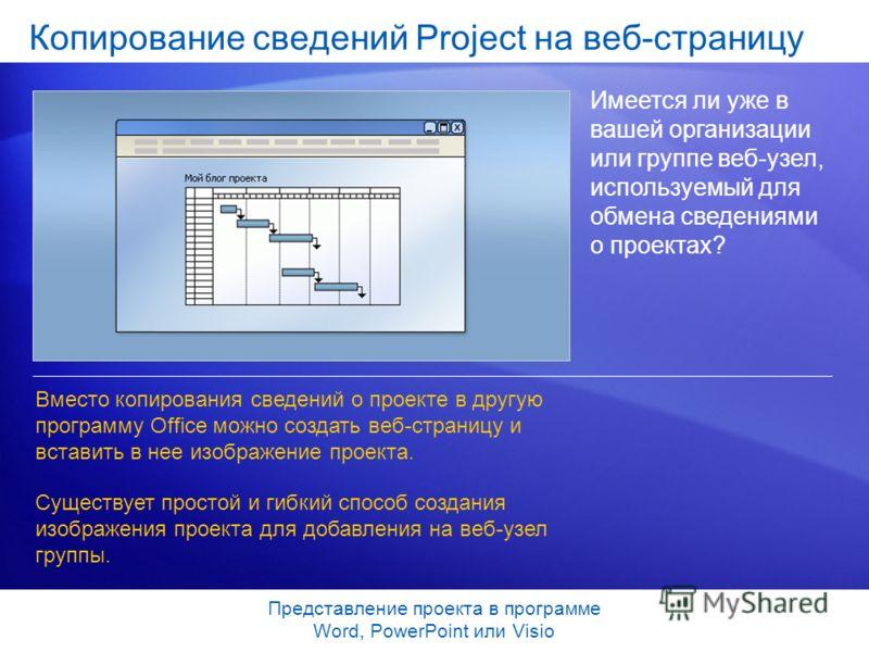 Представление проекта в программе Word, PowerPoint или Visio Копирование сведений Project на веб-страницу Имеется ли уже в вашей организации или группе веб-узел, используемый для обмена сведениями о проектах? Вместо копирования сведений о проекте в д
