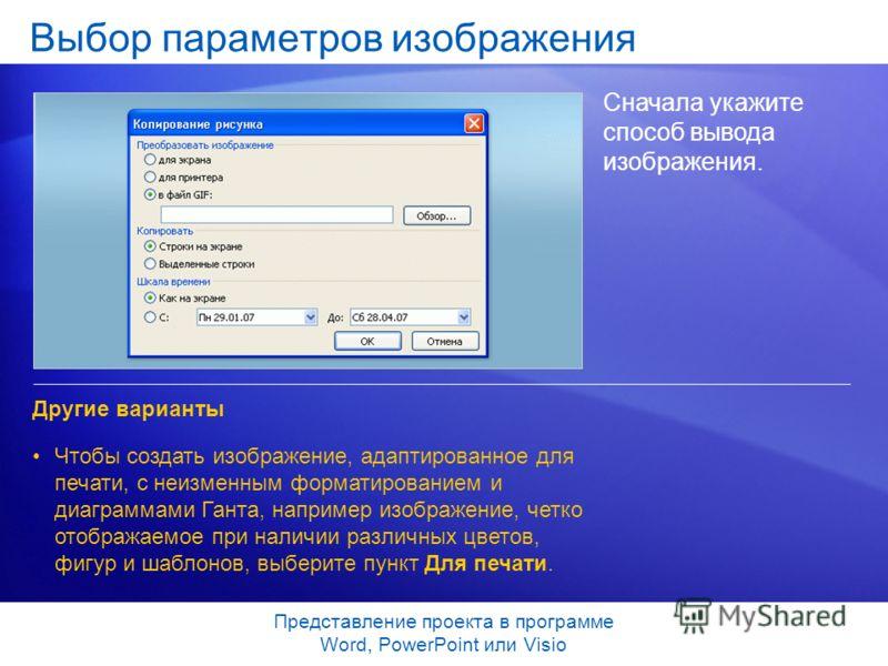Представление проекта в программе Word, PowerPoint или Visio Выбор параметров изображения Сначала укажите способ вывода изображения. Чтобы создать изображение, адаптированное для печати, с неизменным форматированием и диаграммами Ганта, например изоб