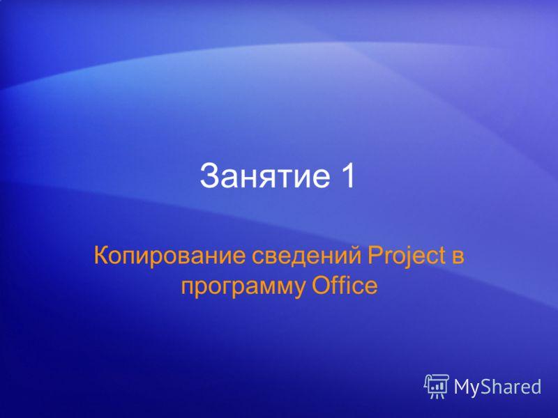 Занятие 1 Копирование сведений Project в программу Office
