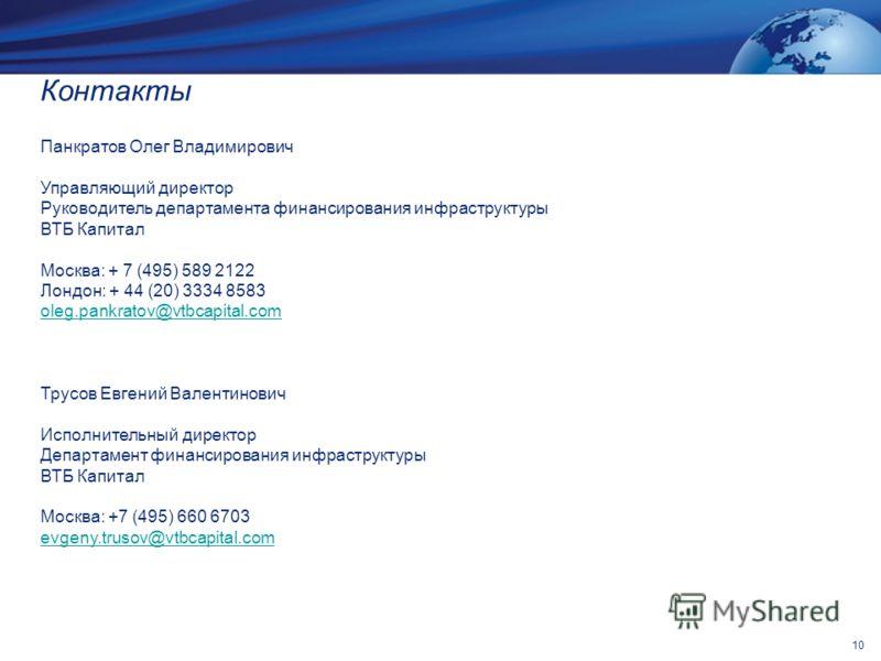 Контакты Панкратов Олег Владимирович Управляющий директор Руководитель департамента финансирования инфраструктуры ВТБ Капитал Москва: + 7 (495) 589 2122 Лондон: + 44 (20) 3334 8583 oleg.pankratov@vtbcapital.com Трусов Евгений Валентинович Исполнитель