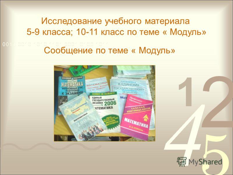 Исследование учебного материала 5-9 класса; 10-11 класс по теме « Модуль» Сообщение по теме « Модуль»