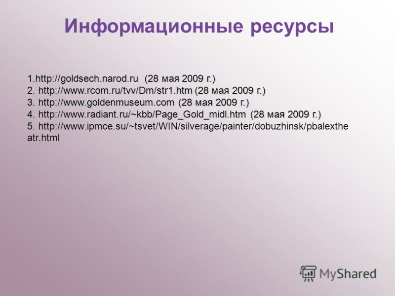 Информационные ресурсы 1.http://goldsech.narod.ru (28 мая 2009 г.) http://www.rcom.ru/tvv/Dm/str1.htm (28 мая 2009 г.) 2. http://www.rcom.ru/tvv/Dm/str1.htm (28 мая 2009 г.) http://www.goldenmuseum.com (28 мая 2009 г.) 3. http://www.goldenmuseum.com