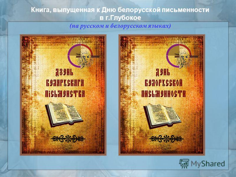 Книга, выпущенная к Дню белорусской письменности в г.Глубокое (на русском и белорусском языках)