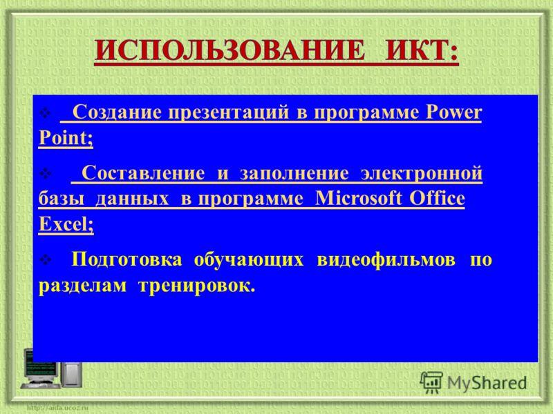 Создание презентаций в программе Power Point; Создание презентаций в программе Power Point; Составление и заполнение электронной базы данных в программе Microsoft Office Excel; Составление и заполнение электронной базы данных в программе Microsoft Of