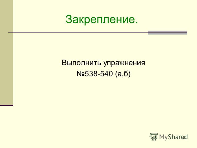 26 Закрепление. Выполнить упражнения 538-540 (а,б)