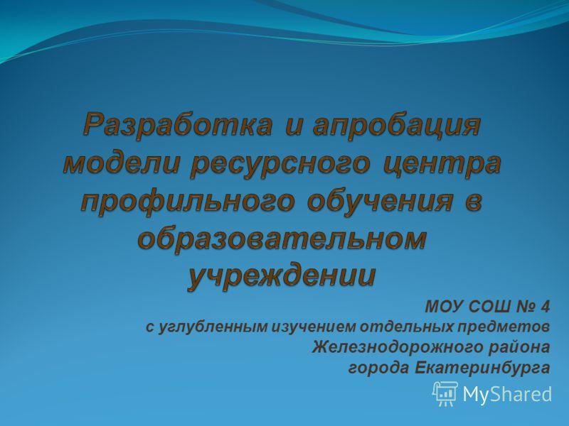 МОУ СОШ 4 с углубленным изучением отдельных предметов Железнодорожного района города Екатеринбурга